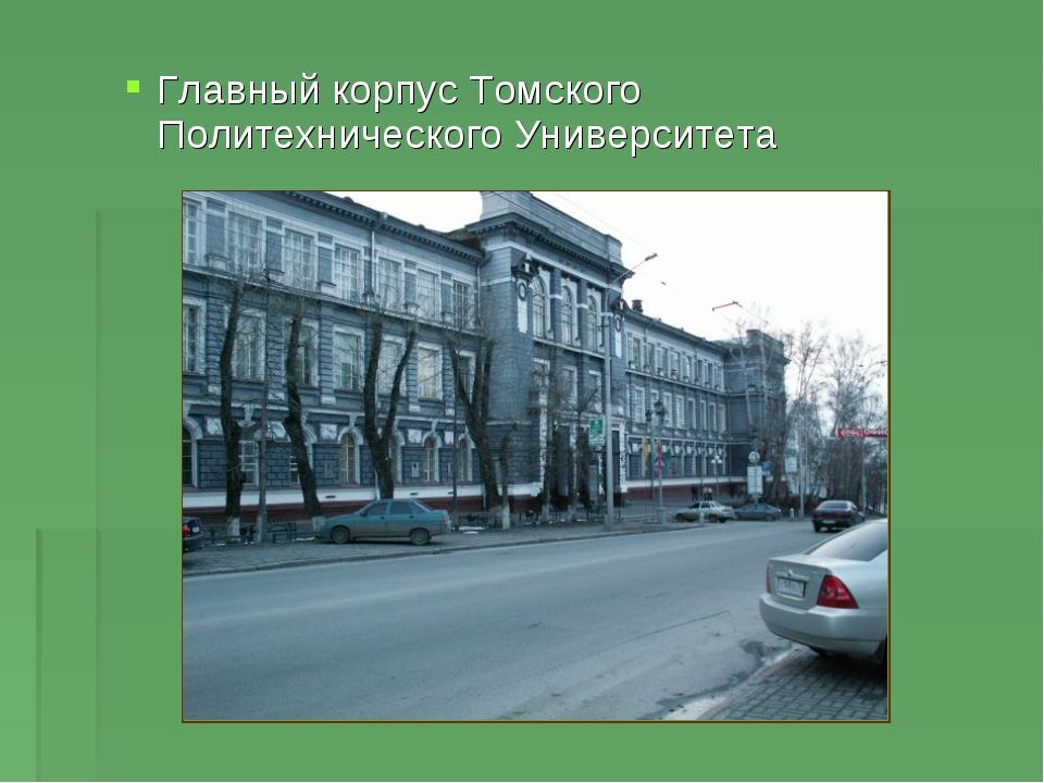 Главный корпус Томского Политехнического Университета