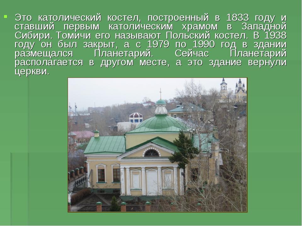 Это католический костел, построенный в 1833 году и ставший первым католически...