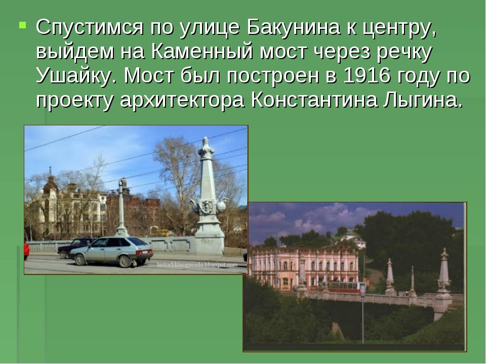 Спустимся по улице Бакунина к центру, выйдем на Каменный мост через речку Уша...