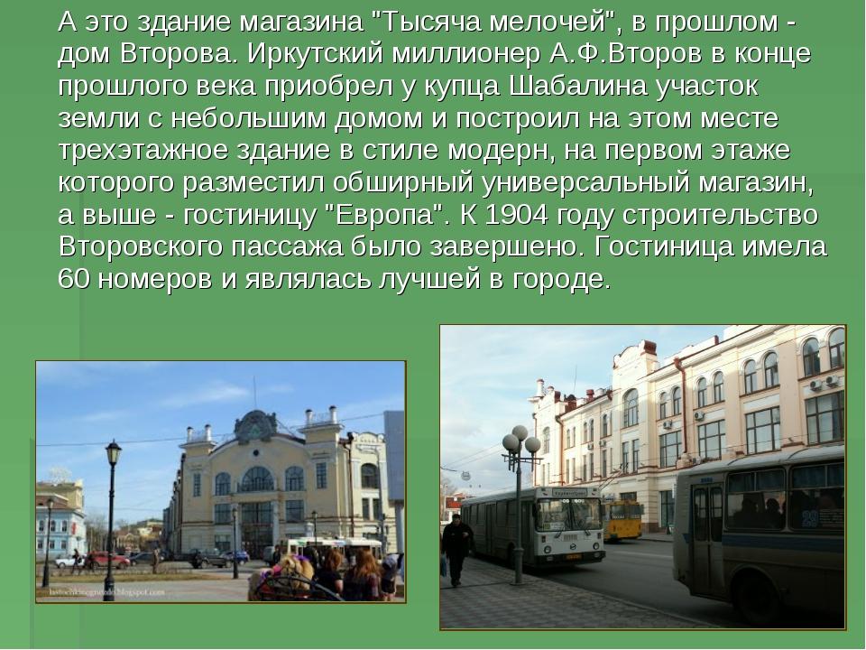 """А это здание магазина """"Тысяча мелочей"""", в прошлом - дом Второва. Иркутский ми..."""