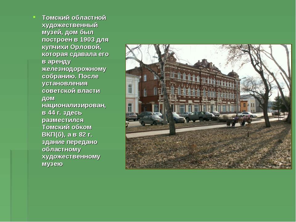 Томский областной художественный музей, дом был построен в 1903 для купчихи О...