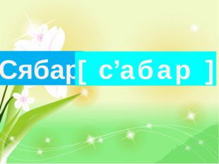 Сябар [ ] с' а б а р