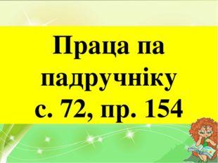 Праца па падручніку с. 72, пр. 154