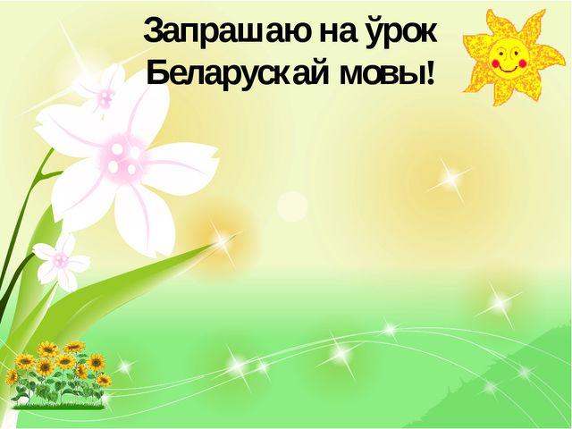 Запрашаю на ўрок Беларускай мовы!