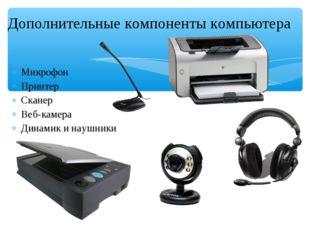 Микрофон Принтер Сканер Веб-камера Динамик и наушники Дополнительные компонен