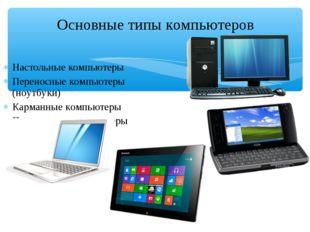 Настольные компьютеры Переносные компьютеры (ноутбуки) Карманные компьютеры П