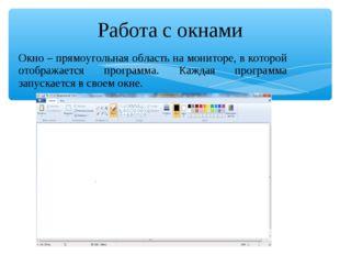 Окно – прямоугольная область на мониторе, в которой отображается программа. К