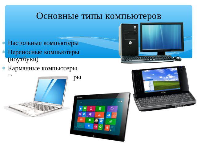 Настольные компьютеры Переносные компьютеры (ноутбуки) Карманные компьютеры П...