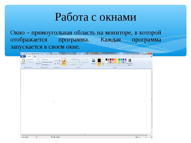 Окно – прямоугольная область на мониторе, в которой отображается программа. К...