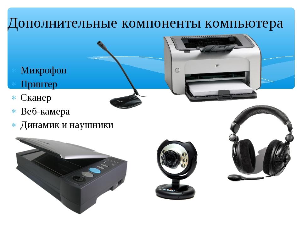 Микрофон Принтер Сканер Веб-камера Динамик и наушники Дополнительные компонен...