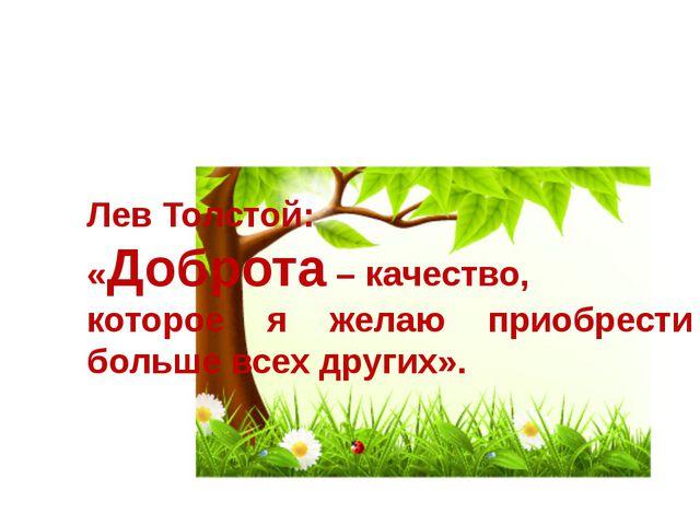 Лев Толстой: «Доброта – качество, которое я желаю приобрести больше всех друг...