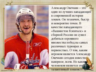 Александр Овечкин – это один из лучших нападающих в современной истории хокке