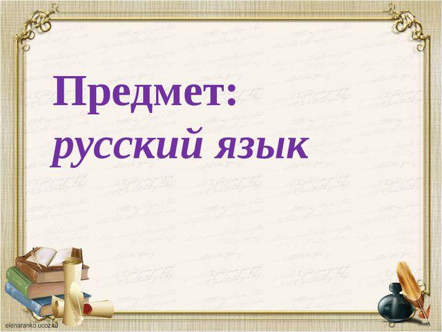 Предмет: русский язык