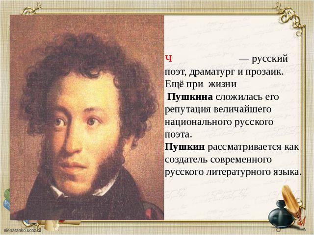 Алекса́ндрСерге́евичПу́шкин— русский поэт, драматург и прозаик. Ещё при жи...