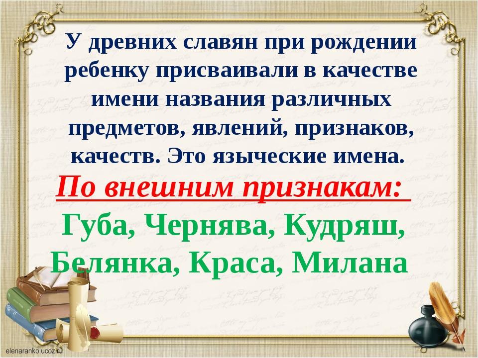 У древних славян при рождении ребенку присваивали в качестве имени названия р...