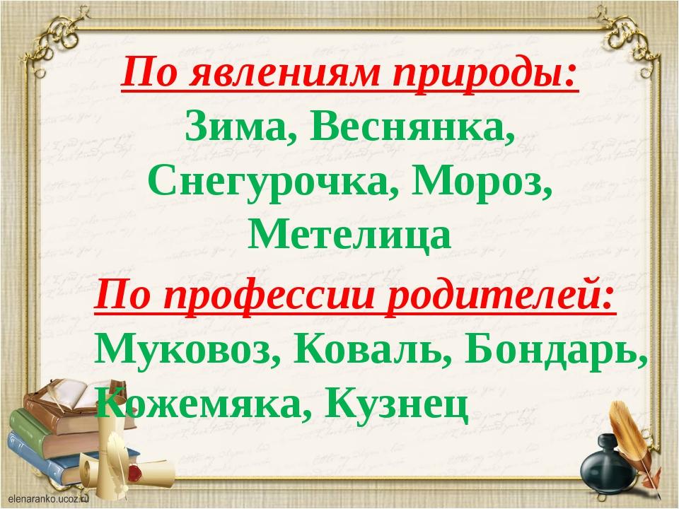 По явлениям природы: Зима, Веснянка, Снегурочка, Мороз, Метелица По профессии...