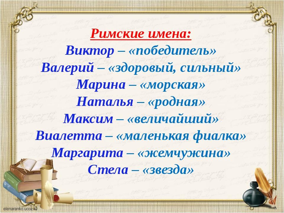 Римские имена: Виктор – «победитель» Валерий – «здоровый, сильный» Марина – «...