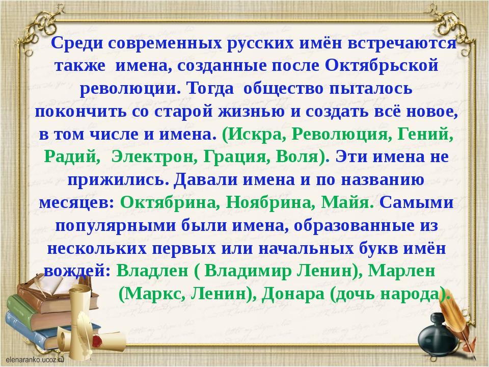 Среди современных русских имён встречаются также имена, созданные после Октя...