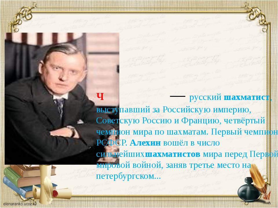 Алекса́ндрАлекса́ндровичАле́хин— русскийшахматист, выступавший за Российс...