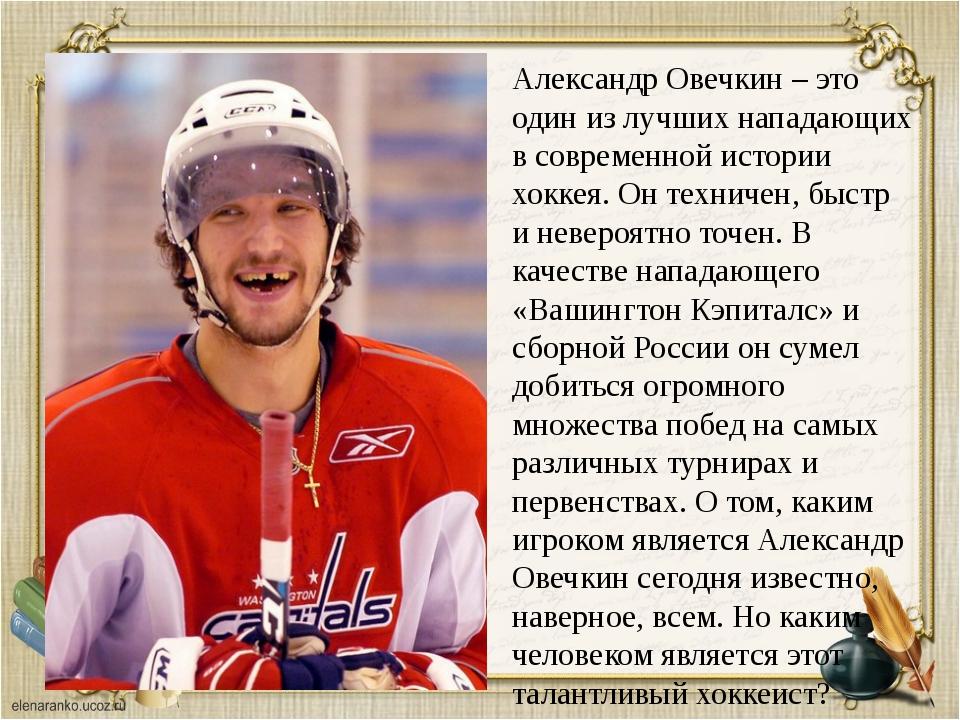 Александр Овечкин – это один из лучших нападающих в современной истории хокке...