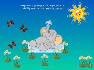 Факультет коррекционной педагогики ОП «Мой университет» - www.moi-sat.ru