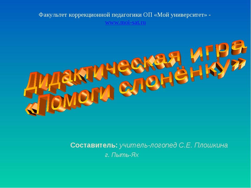 Составитель: учитель-логопед С.Е. Плошкина г. Пыть-Ях Факультет коррекционной...