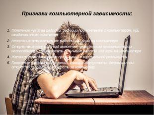Признаки компьютерной зависимости: Появление чувства радости, эйфории при кон