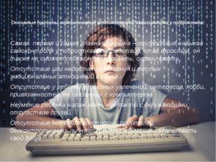 Основные причины возникновения компьютерной зависимости у подростков: Самая п