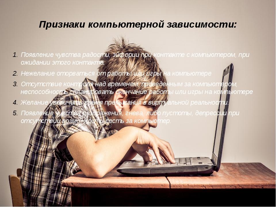 Признаки компьютерной зависимости: Появление чувства радости, эйфории при кон...