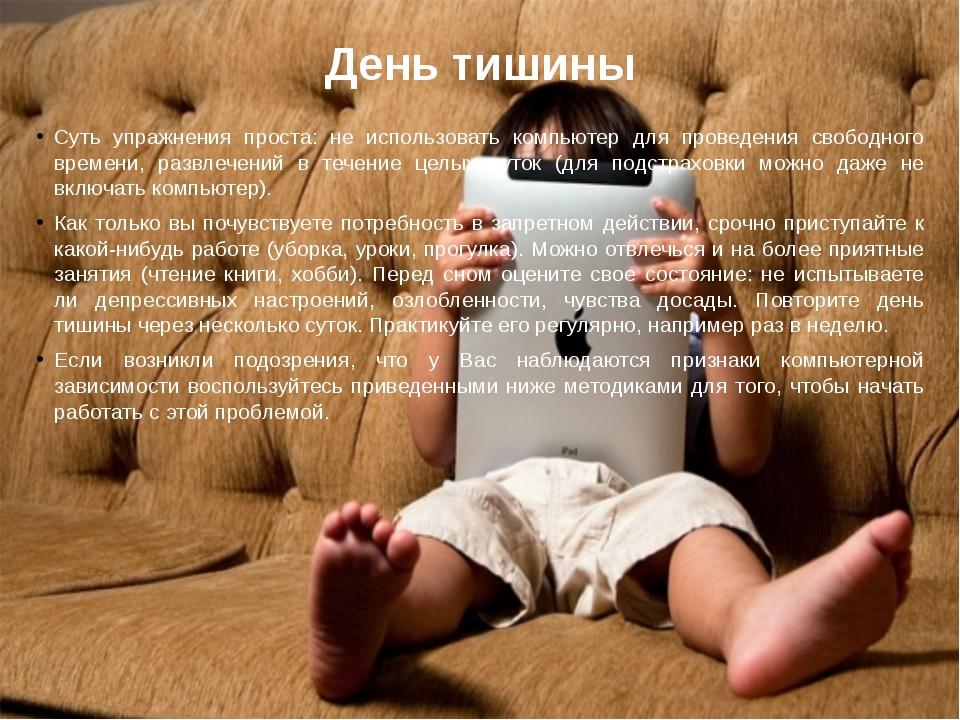 День тишины Суть упражнения проста: не использовать компьютер для проведения...