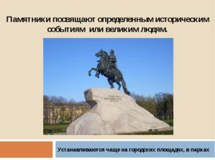 Памятники посвящают определенным историческим событиям или великим людям. Уст