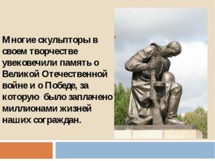 Многие скульпторы в своем творчестве увековечили память о Великой Отечественн