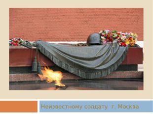 Неизвестному солдату г. Москва