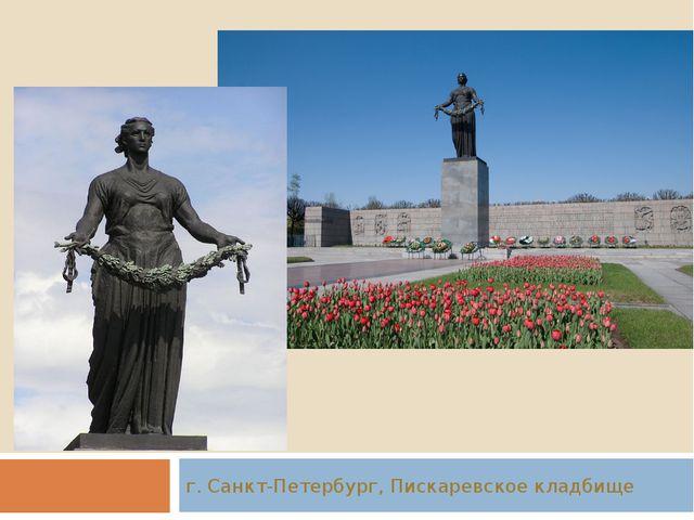 г. Санкт-Петербург, Пискаревское кладбище