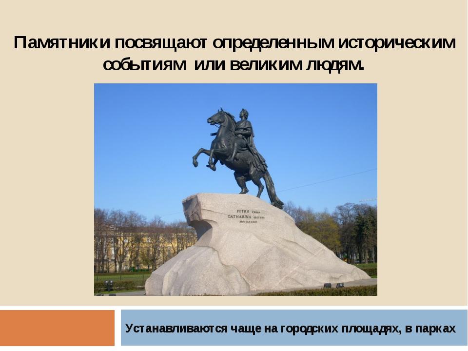 Памятники посвящают определенным историческим событиям или великим людям. Уст...