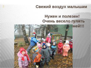 Свежий воздух малышам                                    Нужен и полезен!