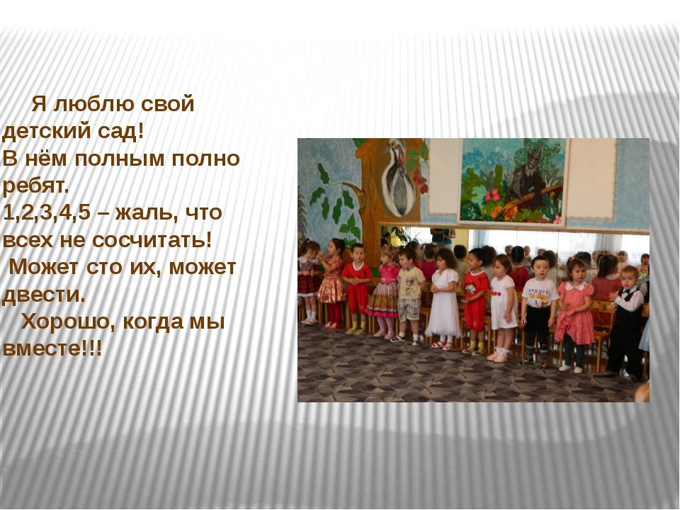 Я люблю свой детский сад! В нём полным полно ребят. 1,2,3,4,5 – жаль, что все...