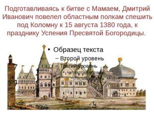 Подготавливаясь к битве с Мамаем, Дмитрий Иванович повелел областным полкам с