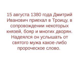 15 августа 1380 года Дмитрий Иванович приехал в Троицу, в сопровождении некот