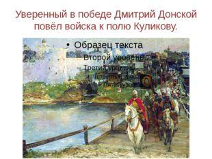 Уверенный в победе Дмитрий Донской повёл войска к полю Куликову.