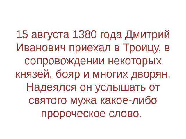 15 августа 1380 года Дмитрий Иванович приехал в Троицу, в сопровождении некот...