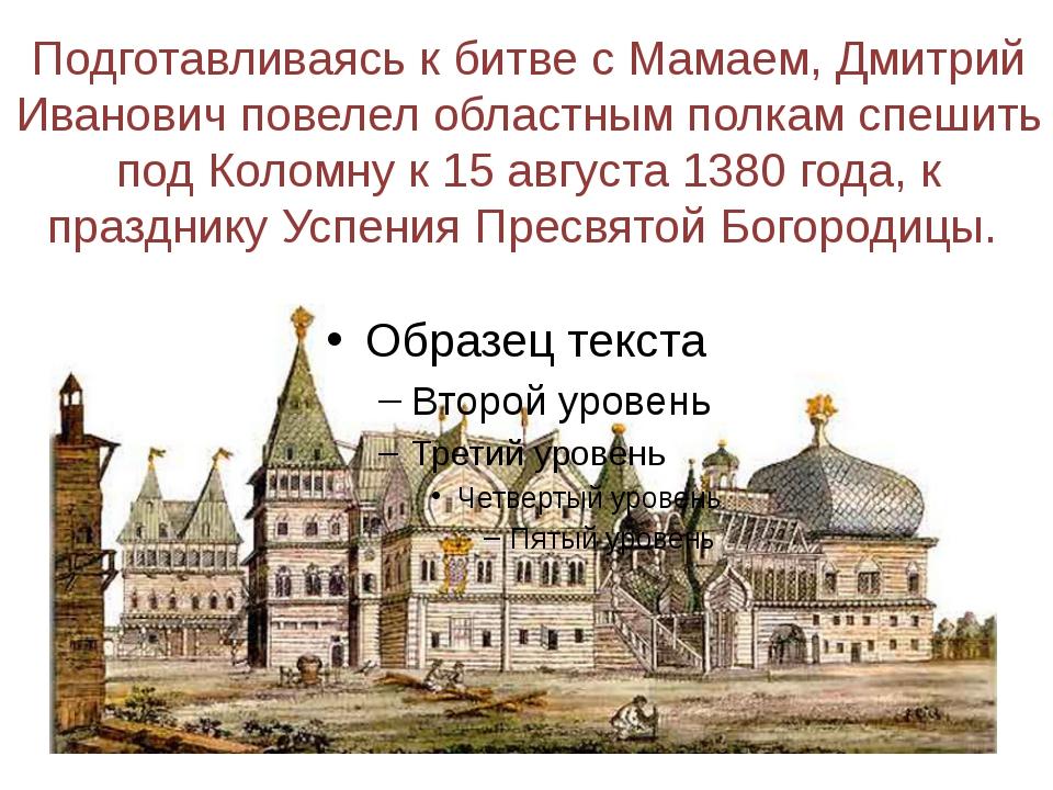 Подготавливаясь к битве с Мамаем, Дмитрий Иванович повелел областным полкам с...