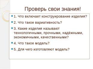 Проверь свои знания! 1. Что включает конструирование изделия? 2. Что такое ва