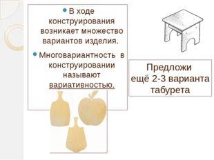 В ходе конструирования возникает множество вариантов изделия. Многовариантнос