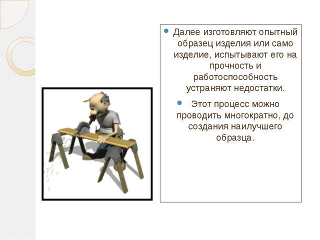 Далее изготовляют опытный образец изделия или само изделие, испытывают его на...