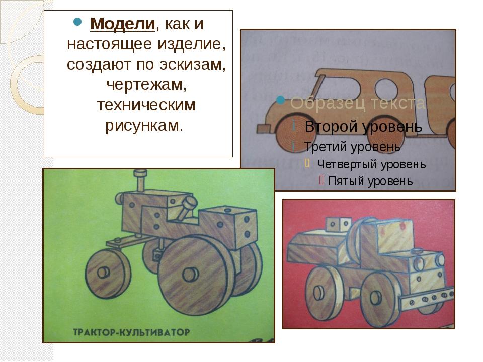 Модели, как и настоящее изделие, создают по эскизам, чертежам, техническим ри...