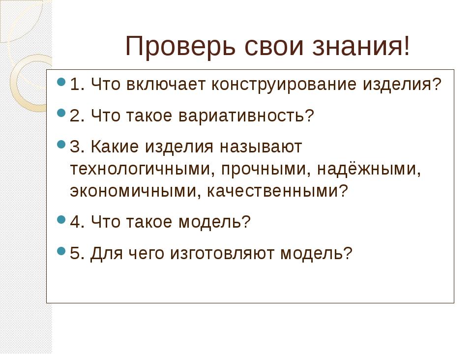 Проверь свои знания! 1. Что включает конструирование изделия? 2. Что такое ва...