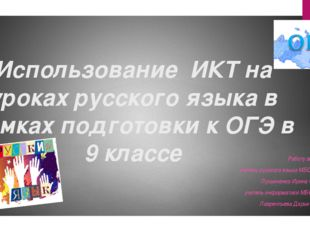 Использование ИКТ на уроках русского языка в рамках подготовки к ОГЭ в 9 клас