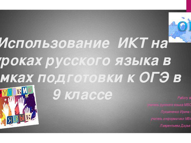 Использование ИКТ на уроках русского языка в рамках подготовки к ОГЭ в 9 клас...