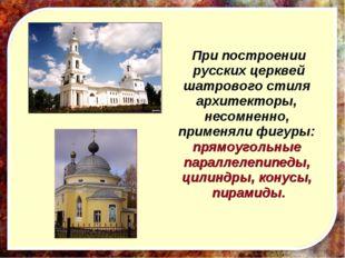 При построении русских церквей шатрового стиля архитекторы, несомненно, приме